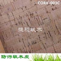 专业生产批发 温州苍南软木布 温州平阳软木革 CORK-003C#