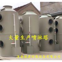 pp喷淋塔厂家批发 济南绿源环保设备有限公司 各种环保设备