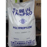 PP 台湾台化 K1011 食品级 高刚性 耐热110℃
