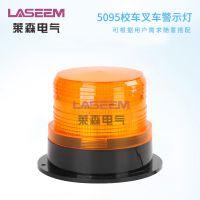 LTE-5095叉车警示灯 LED爆闪灯 叉车安全警告灯 高亮度 车顶灯 LASEEM