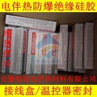 促销批发硅脂 704胶水 硅橡胶电子密封胶 伴热设备包邮乳白色防腐