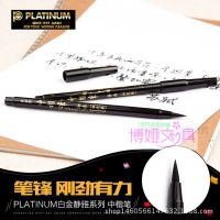 PLATINUM/白金CFW-200CA 静雅秀丽笔 书法软笔 量多价优