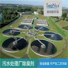污水处理厂除臭剂