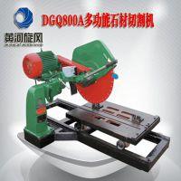 多功能石材切割机DGQ800A型黄河旋风牌正品厂家直销