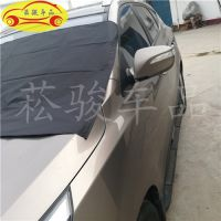 厂家供应汽车车衣前档玻璃挡雪风挡半罩磁性遮阳挡批发