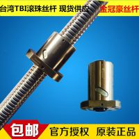 台湾TBI 滚珠丝杆螺母 SFUR3210 丝杆定制加工
