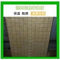 外墙岩棉保温新型材料 岩棉钢网插丝保温板