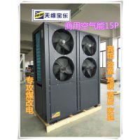 OEM空气能厂家供应 酒店宾馆冷暖两用地暖空调热泵机组