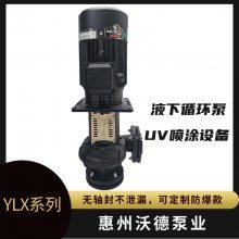 供应源立立式泵 YLX450-65 污水泵工业增压 液下循环泵