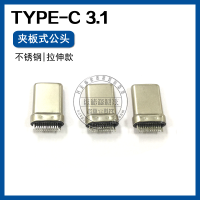 USB TYPE-C3.1 公头 一体拉伸式 不锈钢壳 夹板0.8 线端方案