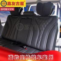 汽车座椅改装成床 汽车座椅更换 商务车后排座位改装 猎豹座椅