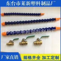 专业供应冷却管  机床塑料冷却管 冷却管蛇形管万向喷油管