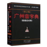 正版 广州音字典 修订版 普通话对照 饶秉才 编  广东人民出版社