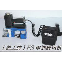 凯工蓄电池自动剪线缝包机、F3电瓶缝包机