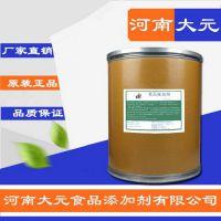 厂家直销 食品级 维生素B2磷酸钠 VB2 核黄素磷酸钠