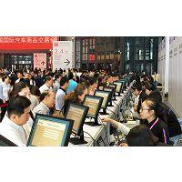 2018第12届中国国际汽车商品交易会