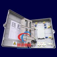 FTTH48芯塑料光纤分纤箱/价格《光缆分线盒图片》