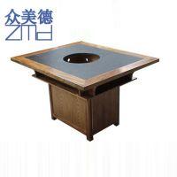 厂家自产自销古典中式火锅桌,自助小火锅桌子就找众美德