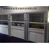 广东实验室通风柜厂家--禄米实验室通风柜专业制造