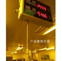 温湿度记录仪价格 型号:YD-HT823B/YD-HT813 温湿度显示屏