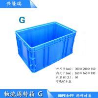 阜新hdp纯原料可堆式周转箱物流箱|环保塑料箱-沈阳兴隆瑞