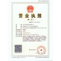 威尔摩新(北京)科技有限公司
