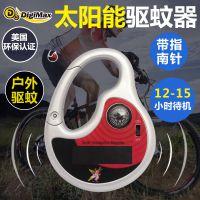 DigiMax台湾太阳能超声波驱蚊器便携儿童电子驱蚊婴儿户外防蚊器