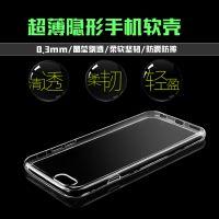 苹果X iPhone 4S 5/SE 6S 7 8 plus透明手机保护套超薄隐形壳批发