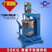 大规格色粉打粉机现货出售 50KG群青染料颜料搅拌机 可手动电动