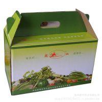 濮阳***新外包装报价优惠15638212223蔬菜、水果箱款式展示