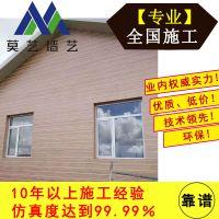 莫艺木纹漆,专业内外墙木纹漆施工,仿真度99.99%!