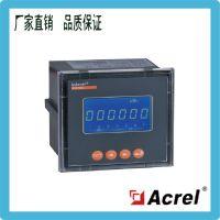 安科瑞厂家直销 ACR10EL 三相网络液晶电能表 自带485通讯 正品包