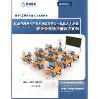 中等职业教育计算机专业软件测试实训室设备