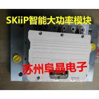 原装SKiiP1803GB172-3DLV3赛米控SKiiP智能大功率模块