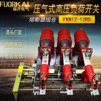 福开电气供应高压负荷开关 高压开关 压气式开关FZN25-12 FZN12-12 FN5-12