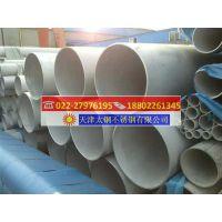 供应哪儿能做大口径的不锈钢管天津太钢304不锈钢管特殊定做厂家
