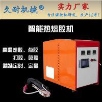 东莞久耐机械全自动热熔胶点胶机 热熔胶自动定量打胶机