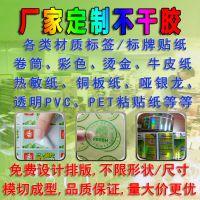 彩色不干胶标签定做 透明PVC卷筒广告uv贴纸商标合格证条码贴印刷