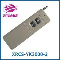 大功率远距离3000米 2键/两键无线遥控器315M 水泵无线遥控器