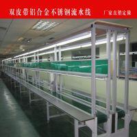 供应不锈钢流水线 正隆鑫不锈钢组装线厂家