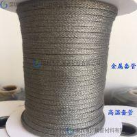 耐高压650度耐高温纤维编织套管厂家 防火高温金属布 隔热不锈钢高聚筒套管