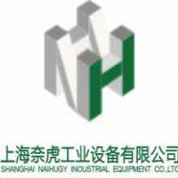 上海奈虎工业设备有限公司