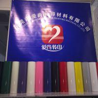 东莞市爱尚转印材料有限公司