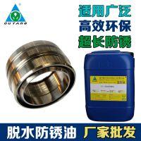 厂家供应 拒绝贸易 脱水封闭防锈油 OY-5