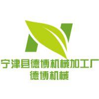 宁津县德博机械加工厂