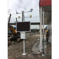西安联网对接工地空气质量检测仪咨询13630287121