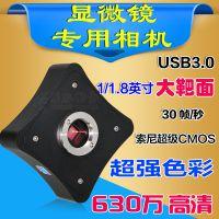 华谷动力WP-MU600 USB3.0高清显微镜相机显微镜摄像头630万像素