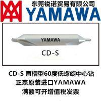 代理进口 YAMAWA 高性能60度直槽CD-S 低螺旋中心钻 机床数控刀具