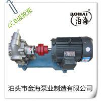 现货供应 KCB300不锈钢齿轮泵 输送泵 食品泵 耐腐蚀 增压泵