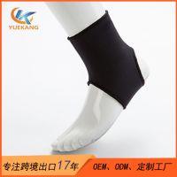 海绵加压运动护脚踝防护护脚健身护踝运动护具厂家
